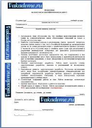 Рецензия на дипломную работу пример Образец рецензии на ВКР Один из образцов структуры рецензии на дипломную