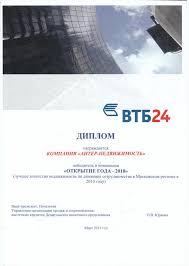 Награды Диплом ВТБ24 Открытие года 2010