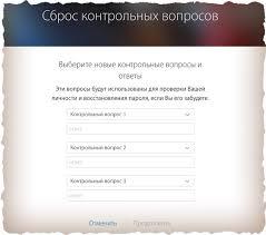 Как сбросить контрольные вопросы к apple id Инструкция  Выбор новый секретных вопросов apple