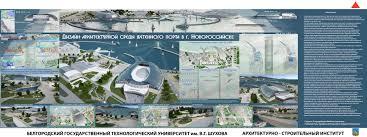Кафедра дизайна архитектурной среды Дипломный проект ст гр АД 61 Морозовой И В рук проф Мироненко В П
