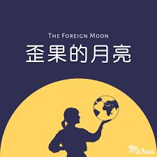 歪果的月亮  The Foreign Moon