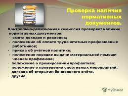 Презентация на тему Положение о контрольно ревизионных органах  Контрольно ревизионная комиссия проверяет 15 Проверка наличия нормативных