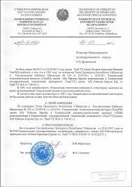лет притворства липовый диплом директора дочки Газпрома   институтом диплом ему не выдавался а также справка выданная Ташкентским химико технологическим институтом не соответствует действительности