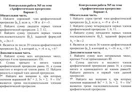 Контрольная работа по теме Арифметическая прогрессия класс  hello html ec70bbc png hello html 758f05cd png