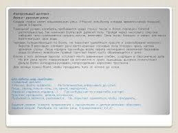 Контрольный диктант Презентация  Контрольный диктант