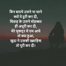 Top 100 Sad Quotes In Hindi Written In English Life Quotes