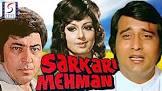Amjad Khan Sarkari Mehmaan Movie
