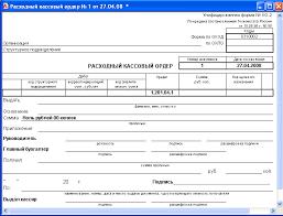 Реферат Бухгалтерский учет анализ и контроль кассовых операций  Бухгалтерский учет анализ и контроль кассовых операций