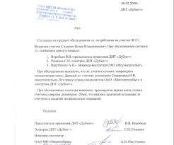Дубки раздора Менеджера Роснефти обвиняют в попытке  Оппонентам Воробьева тоже есть что сказать и их обвинения зачастую гораздо серьезнее его вместе с бухгалтером Мартыненко обвиняют в неоднократном хищении