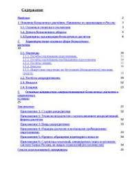 Система безналичных расчетов в РФ диплом по банковскому делу  Система безналичных расчетов в России реферат по банковскому делу скачать бесплатно аккредитив покупатель платеж поставщик документ