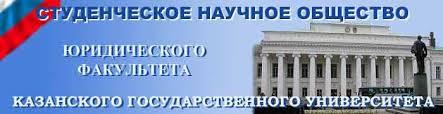 СНО Примерные тематики дипломных и курсовых работ на юридическом  h
