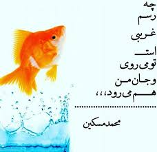 Image result for ‫شعر نوشته های عاشقانه‬‎