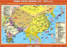 Учебн карта Индия Китай Япония в xvi xviii вв К  Учебн карта Индия Китай Япония в xvi xviii вв