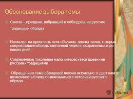 Презентация на тему Обрядовая поэзия Святки Обоснование выбора  2 Обоснование выбора темы