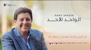 Ultras Hany Shaker - هاني شاكر الواحد الأحد