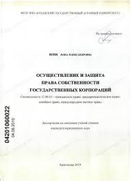 Диссертация на тему Осуществление и защита права собственности  Диссертация и автореферат на тему Осуществление и защита права собственности государственных корпораций dissercat