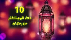 دعاء اليوم العاشر من رمضان - YouTube