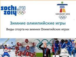 Презентация на тему Зимние Олимпийские игры Олимпийские игры  Зимние олимпийские игры Виды спорта на зимних Олимпийских играх