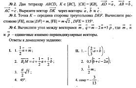 Обобщающий урок по геометрии в классе по теме Векторы в  hello html m1cf9a3e8 png