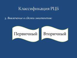 Рынок ценных бумаг дипломные работы Бесплатное хранилище  Реферат статистика рынка ценных бумаг рф xreferatcom