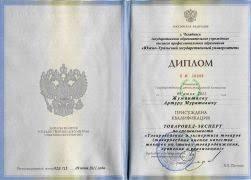 Сертификаты Научно исследовательский институт судебной  Диплом эксперта товароведа