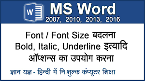 How To Change Font Font Size And Design In Ms Word In Hindi Lesson 5