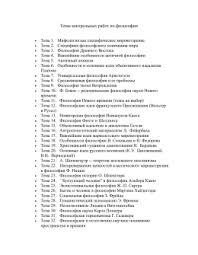 Аннотация программы дисциплины Основы философии базовая Темы контрольных работ по философии