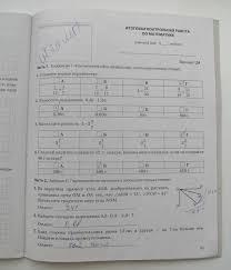 математика итоговые контрольные работы класс грн   математика итоговые контрольные работы 5 класс 4