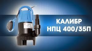 Погружной дренажный <b>насос</b> 400 Вт <b>КАЛИБР НПЦ 400/35П</b> ...