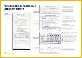 Новости Подмосковья org Новая форма Единого платежного документа