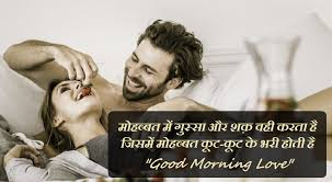 romantic good morning love shayari