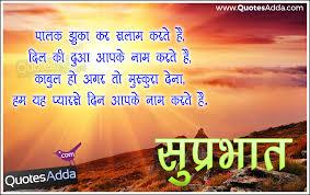 Beautiful Morning Quotes In Hindi Best of Hindi Beautiful Good Morning Shayari Photos Free 24 QuotesAdda