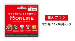 On Line Cards Nintendo Switch Online Prepaid Cards Announced In Japan
