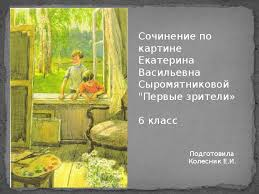 Сочинение по картине Первые зрители Сыромятниковой для