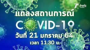 Live! แถลงสถานการณ์ โควิด-19 ประจำวันที่ 21 มกราคม 2564 (เวลา 11.30 น.) -  YouTube