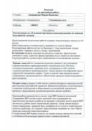 ДИПЛОМНАЯ РАБОТА Тема работы pdf 2