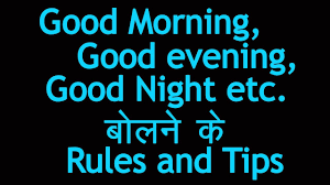 Good Morning Good Evening Good Night बलन क Rules And Tips For Impressive Personality