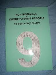 Контрольные и проверочные работы по русскому языку класс  Контрольные и проверочные работы по русскому языку 9 класс
