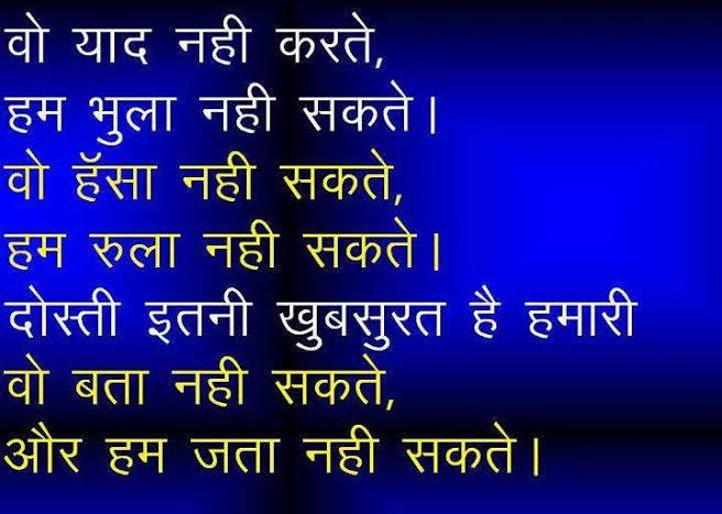 wo yaad nahi karte shayari