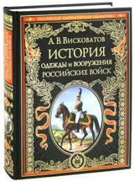 """Книга: """"<b>История</b> одежды и вооружения российских войск"""" - <b>А</b> ..."""