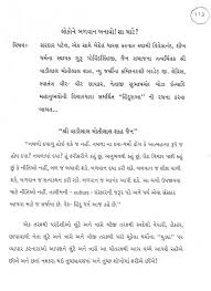 gujarati speech mahatmagandhi and sardarpatel trust few words by sardar patel in gujarati