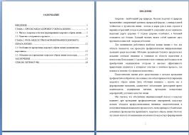 Как писать курсовую работу по математике Авторское право Курсовая работа т Читать текст оnline