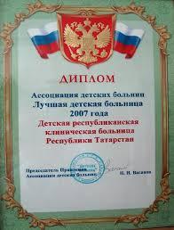 Достижения Лучшая детская больница России Диплом 2007 Лучшая детская больница 2007