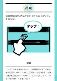 欅共和国2018特設サイトにファンクラブ会員向けのミニゲームページが