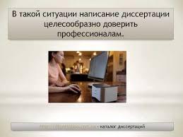 диссертация методика написания Кузин диссертация методика написания