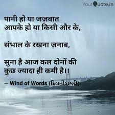 Best Scarcity Quotes Status Shayari Poetry Thoughts Yourquote