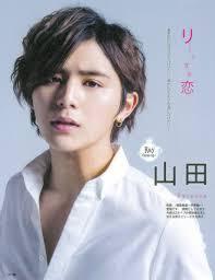 山田涼介 髪型の検索結果 Yahoo検索画像