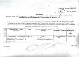 Планы проверок и работы Главного контрольного управления Главное  Изменения № 1 в План проверок Главного контрольного управления на 2017 год