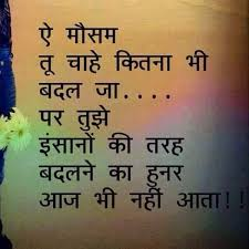 one line sad status in hindi