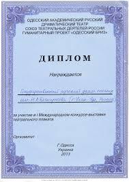 Три сестры получили диплом международного конкурса Театральный фестиваль проводится ежегодно на базе Одесского академического русского драматического театра как фестиваль русских драматических театров